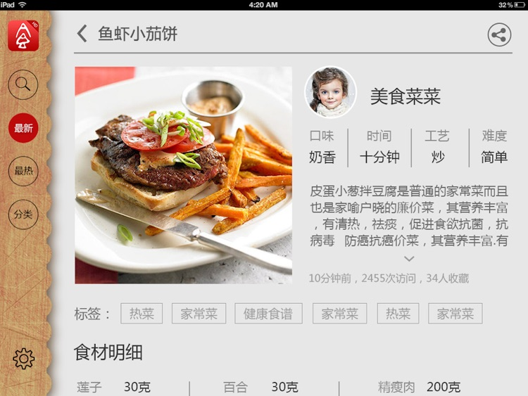 美食天下HD(官方版)