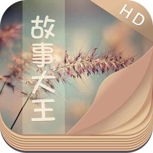故事大王 HD - 10万故事免费阅读,一个故事一种人生