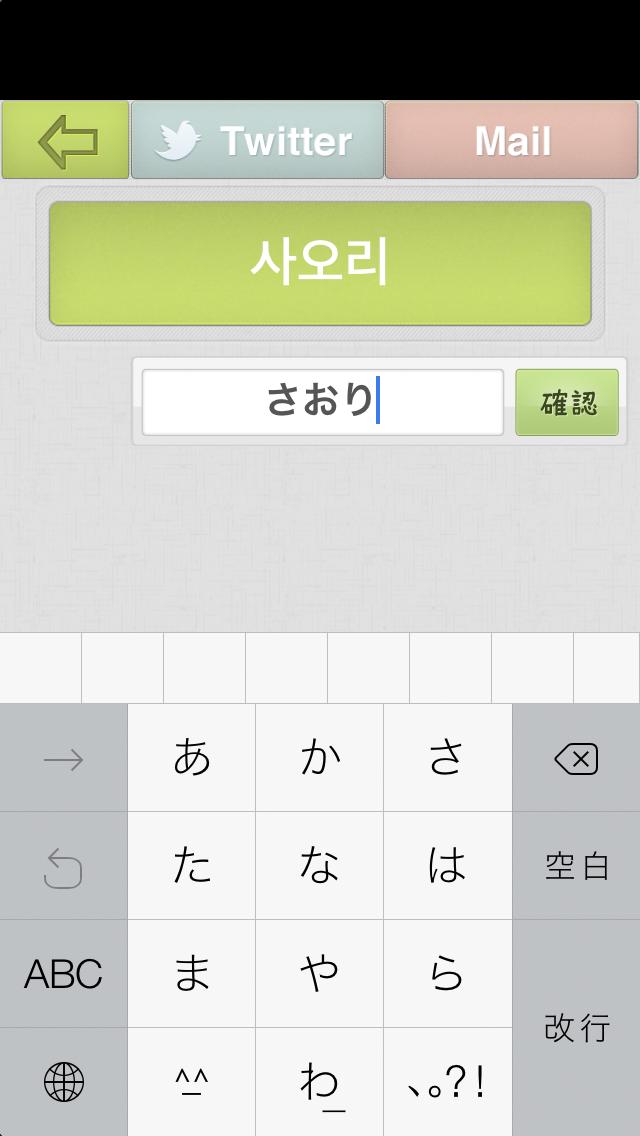 ハングル名前変換機 -韓国語名前-のおすすめ画像4