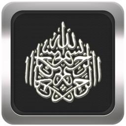 Listen The Holy Quran - Arabic