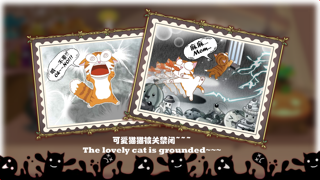 Devilish Cat (Free) screenshot three
