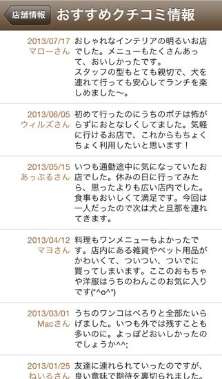 ドッグカフェ.jpのおすすめ画像5