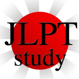 JLPT Study, 1-5 Level Kanji and Vocabulary Japanese Language Proficiency