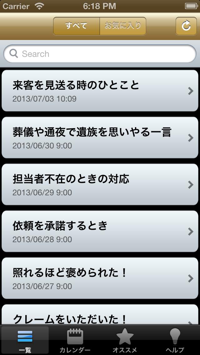 正しい日本語!できる大人の美しい言い回し!のおすすめ画像2
