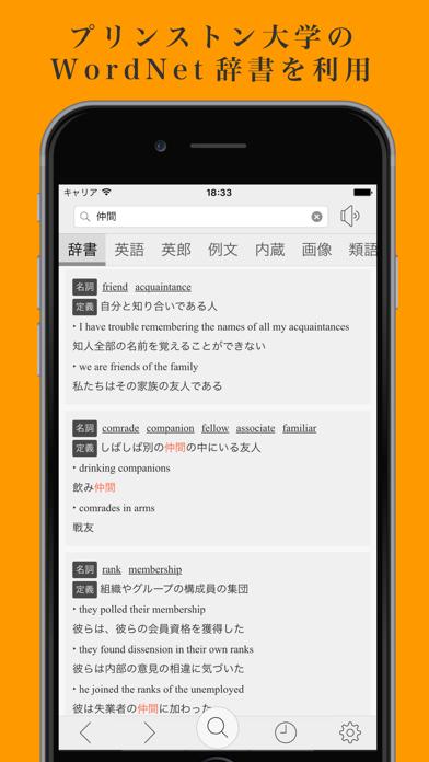 英語エース - オフライン英語辞書!!のおすすめ画像1