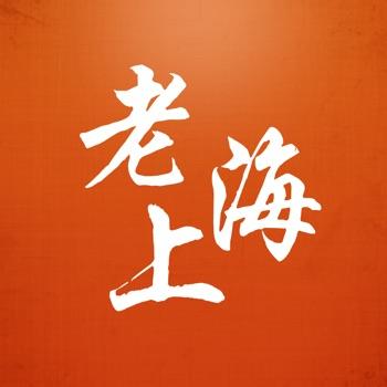 老上海西菜馆