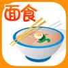 主食美食杰家常菜谱HD 烘培烘焙烤箱请吃饭宝宝辅食做法