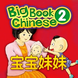 Baby Sister-Big Book Chinese Level 1 Book 2