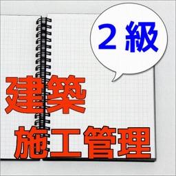 2級建築施工管理技術検定試験 問題集