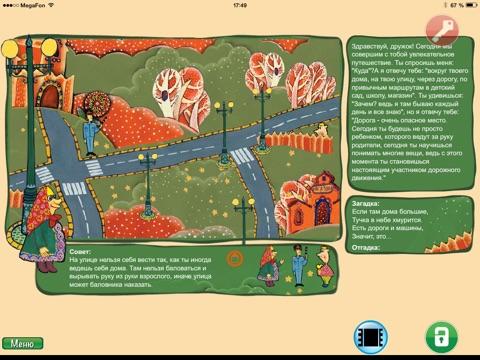 ПДД Правила Дорожного Движения для детей на iPad