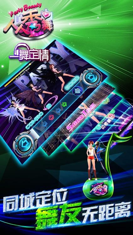 人人秀舞 screenshot-1