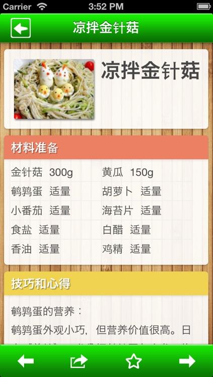素食菜谱大全 screenshot-3