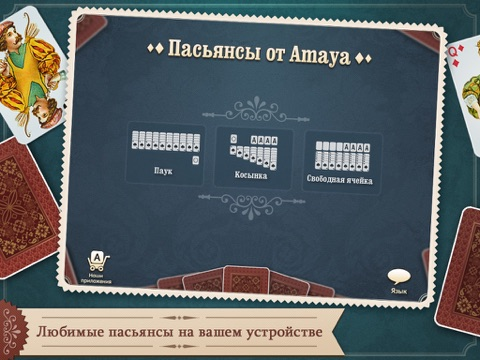 Пасьянсы от Amaya (Паук, Косынка, Свободная ячейка) для iPad