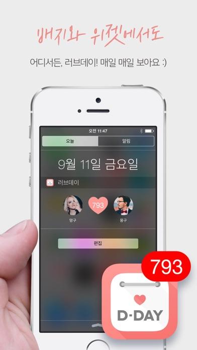 Screenshot for 러브데이 - 커플 디데이 & 기념일 위젯 in Korea App Store