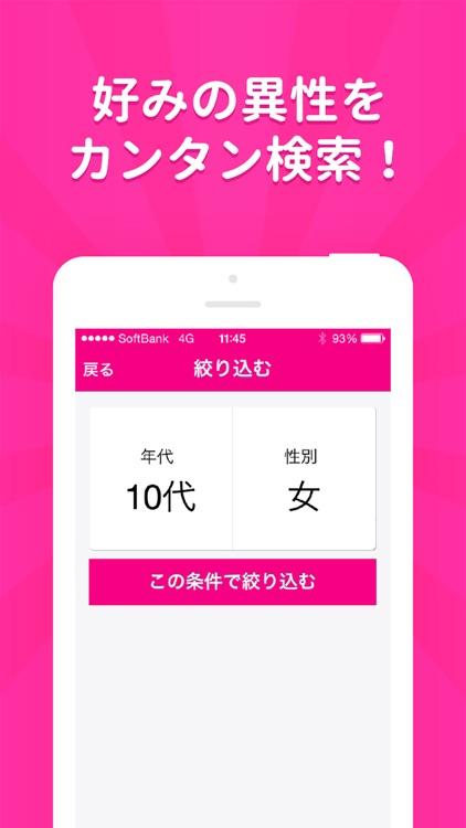 未来彼女 - 完全無料で出会い掲示板 ID交換し放題アプリ screenshot-3