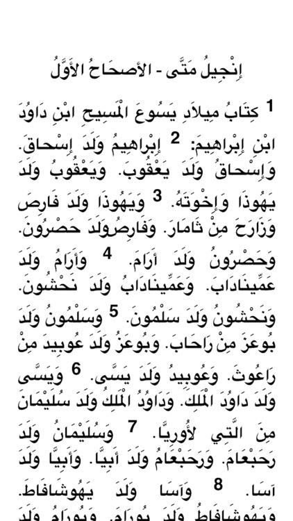 Arabic Holy Bible HD