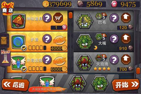 疯狂苍蝇 screenshot 4