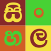 Sinhala Dictionary - chathuranga jayawardhana