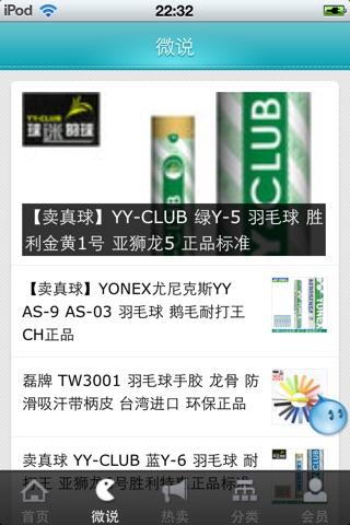 Screenshot of 大羽之家