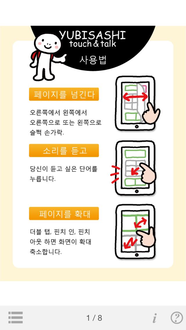 指さし会話 韓国語―タイ touch&talk(LITE版)のおすすめ画像2
