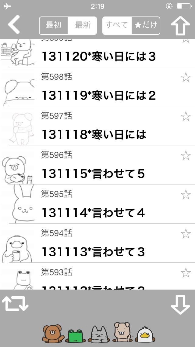 日刊くまぬりえ:だいたい每日下絵が増えるぬりえアプリスクリーンショット5