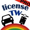 駕照(汽車、機車)考試題庫、模擬考秘笈Pro TW-LicenesePro