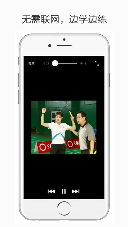 羽毛球教学 - 羽毛球训练,羽毛球视频