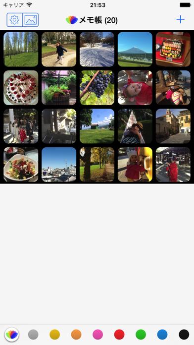 all-in メモ Lite ScreenShot4