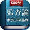 早解き!会計士短答 監査論 東京CPA会計学院監修(厳選300肢)