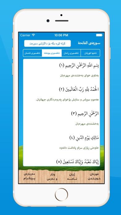 Screenshot #3 pour Ramazan Shkwr مامۆستا ڕمضان شکور