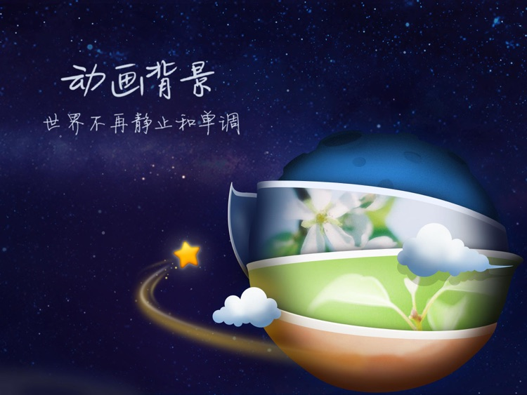 Qzone HD screenshot-1