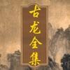 古龙全集(簡繁體)