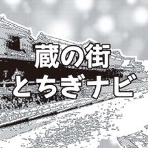 栃木市をスマホ片手にぶらり・のんびり 蔵の街 とちぎナビ
