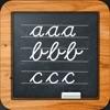 筆記体で書く:書き込みや学校のためのアルファベットの文字をご覧ください