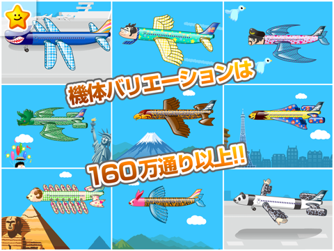 飛行機を組み立てよう!-お仕事体験知育アプリのおすすめ画像2