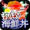 もりもり海鮮丼 - iPhoneアプリ