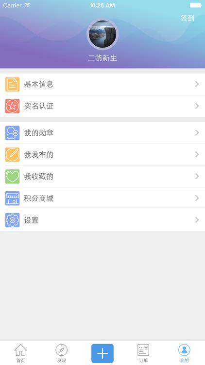 二货二手街-专业的大学生二手交易服务平台 screenshot-4