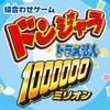 ドンジャラ ドラえもん1000000(ミリオン) - iPhoneアプリ