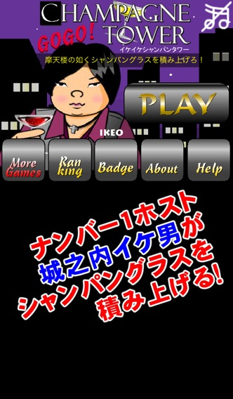 イケイケシャンパンタワー - バランスタワーパズルゲーム紹介画像3