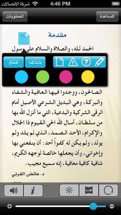 الرقية الشرعية screenshot-3