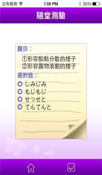 快譯通日文擬聲擬態語屏幕截圖5