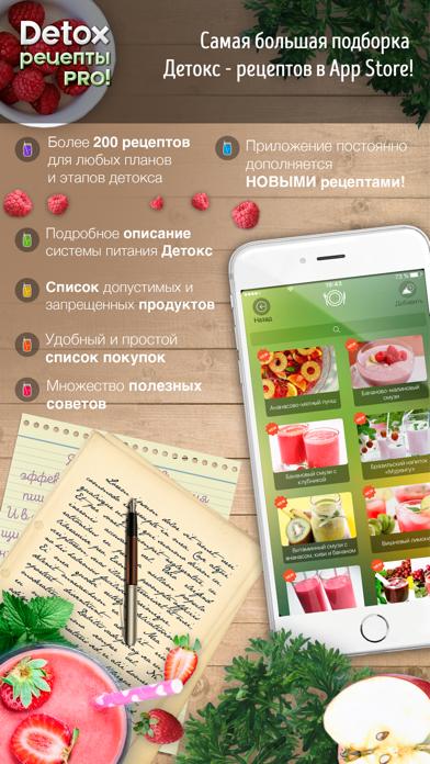 Скриншот №1 к Detox Рецепты Pro! - Смузи Соки Органическая еда Очистка и Оздоровление организма!
