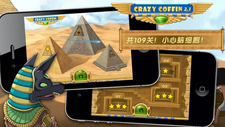 疯狂的棺材 screenshot-3