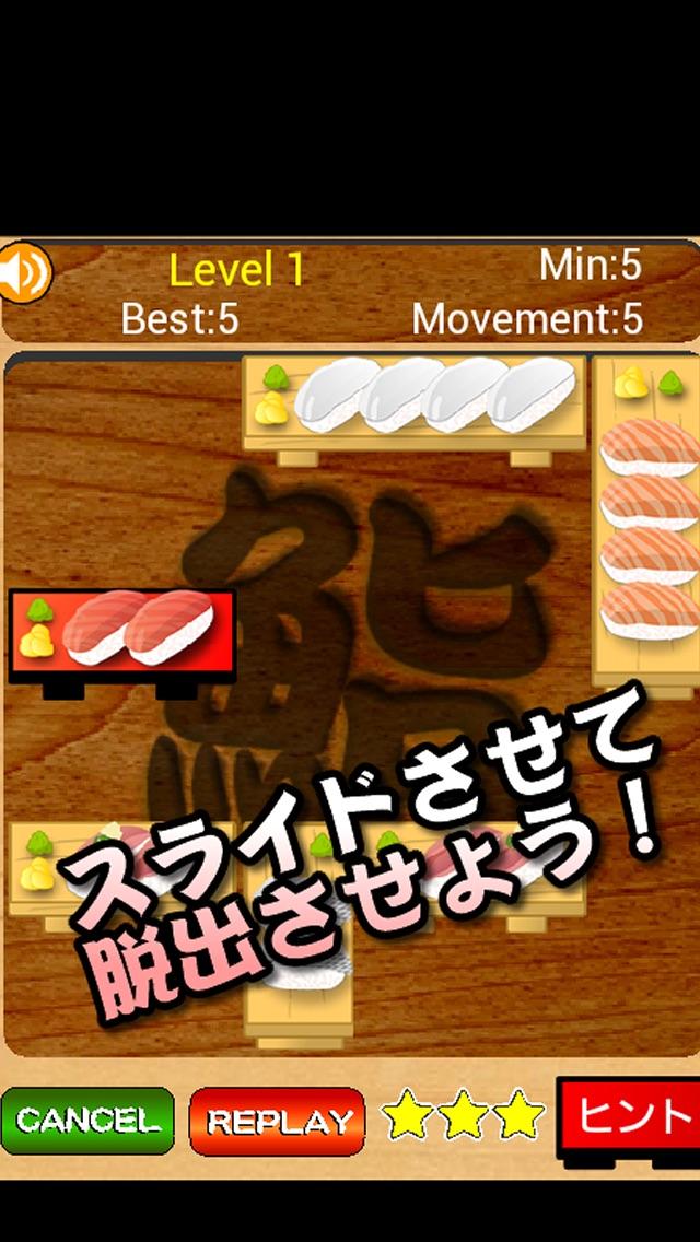 寿司ブロックマスター(sushi block Master):フリーの定番アンブロック(unblock)パズル(puzzle)ゲ紹介画像1