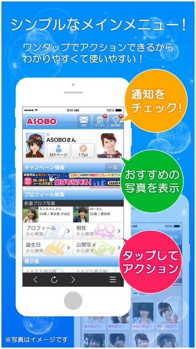 ASOBO i BROWSER ScreenShot1