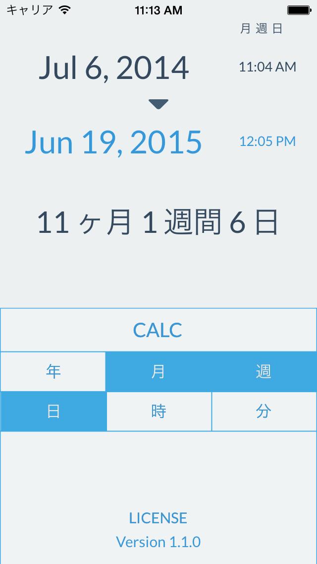 DT:CALCのスクリーンショット1
