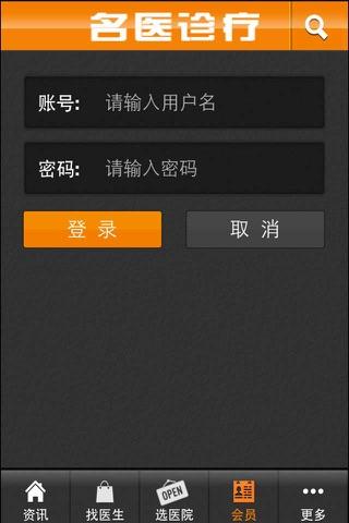 Screenshot of 名医诊疗