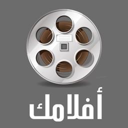 افلامك