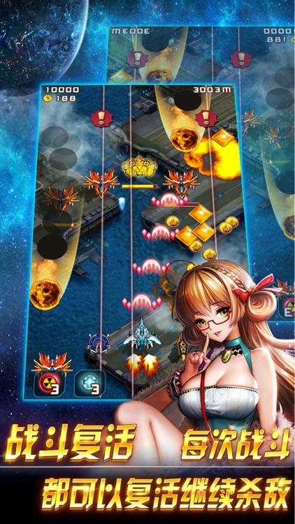 飞机大战(豪华版) screenshot-3