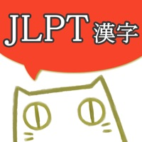 Codes for JLPT Kanji Reading - Practice and Quiz Hack